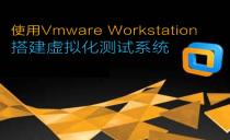 使用VMware Workstation搭建虚拟化测试系统视频课程