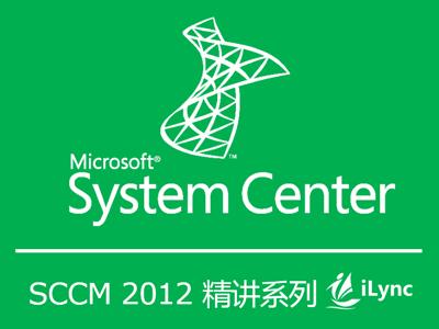System Center 2012 Configuration Manager SP1视频课程之入门