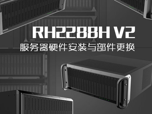 RH2288H V2 服务器硬件安装与部件更换视频课程