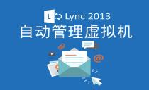 Lync 2013-项目实战-第 2 阶段-自动管理虚拟机视频课程