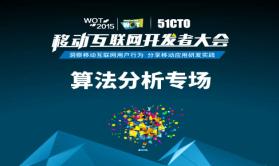 WOT2015移动互联网研发者大会:算法分析专场