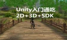 游戏开发实战之Unity入门通吃:2D+3D