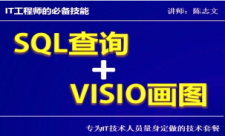 SQL+VISIO(初级IT技术人必备的两大技能)
