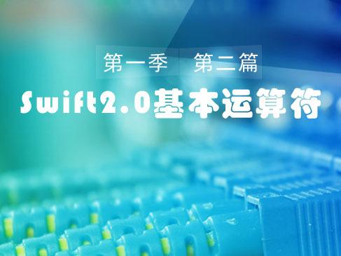 第一季第二篇 Swift2.0基本运算符实战视频课程