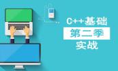 C++系列集合实战视频课程