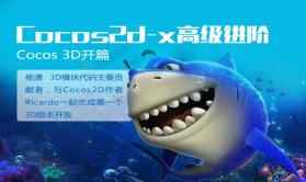 Cocos2d-x高级进阶—Cocos 3D开篇视频课程