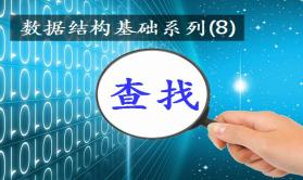 数据结构基础系列视频课程(8):查找