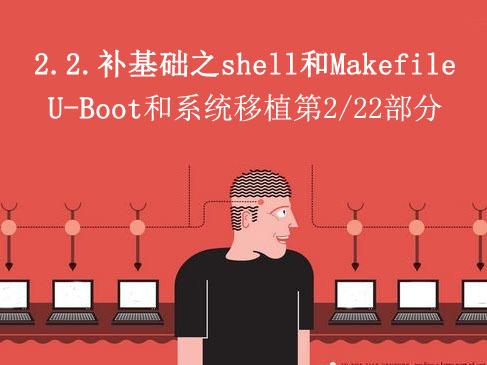 2.2.补基础之shell和Makefile-U-Boot和系统移植第2部分视频课程