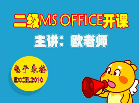 等考二级OFFICE学习-电子表格视频课程【欧老师】
