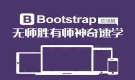 Bootstrap无师胜有师神奇速学视频课程(初级篇)