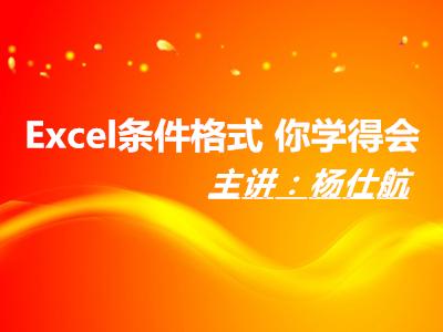 Excel条件格式实战视频课程【你学得会】