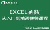 EXCEL数据透视表与函数套餐(EXCEL高手的进阶之路)