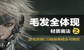 """【材质画法之""""毛发全体现""""】游戏原画CG插画基础系列视频教程"""