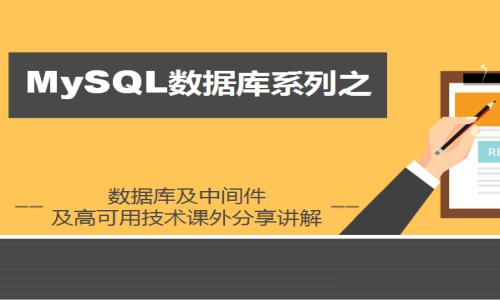 **老男孩MySQL数据库第十五部视频课程-中间件及高可用技术