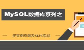 **老男孩MySQL数据库第二部-多实例安装及优化实战