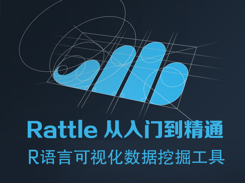 R语言可视化数据挖掘工具:Rattle从入门到精通视频课程
