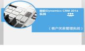 微软Dynamics CRM和Exchange 双剑合璧套餐