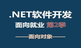 .NET软件开发——面向对象视频教程