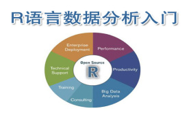 R语言数据分析入门视频课程