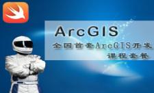 全国首套ArcGIS开发系列套餐