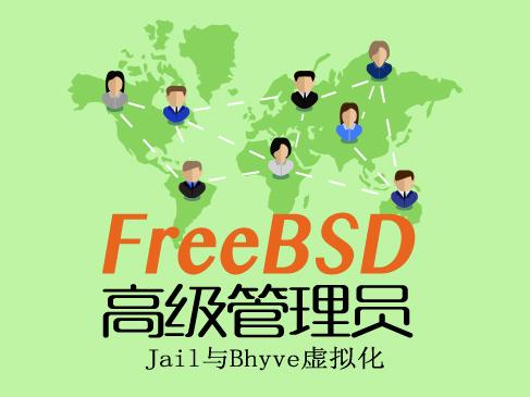 FreeBSD高级管理员6-Jail与Bhyve虚拟化视频课程
