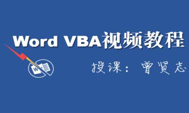 【曾贤志】Word VBA视频教程 完整版 精通版