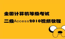 全国计算机等级考试Access2010视频课程