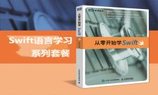 Swift语言学习系列专题