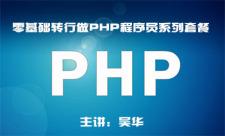 小白变大神-成功变为PHP开发工程师系列套餐
