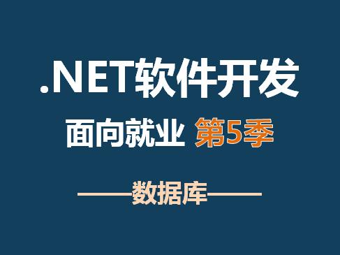 .NET软件开发(全系列)-SQL Server数据库