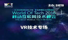 WOT2016移动互联网技术峰会——VR技术专场