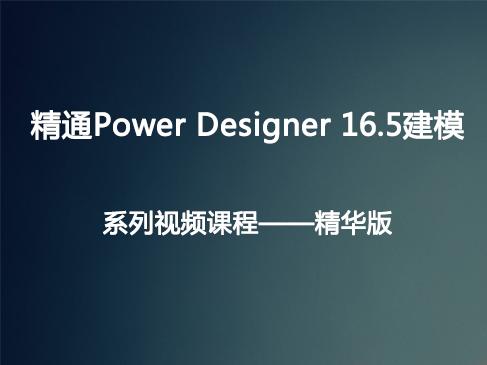 精通Power Designer 16.5建模系列视频课程——精华版