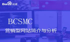 百度中级认证BCSMC视频课程-营销型网站简介与分析