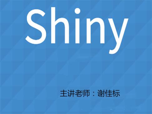 R语言shiny应用之快速上手视频课程
