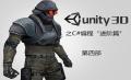 Unity编程之C#编程零基础转身企业级系列视频课程套餐