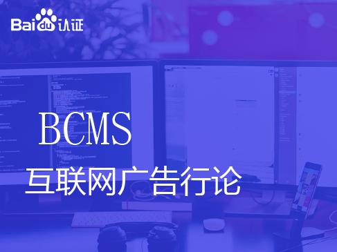 百度基础级认证BCMS视频课程-互联网广告行业概论