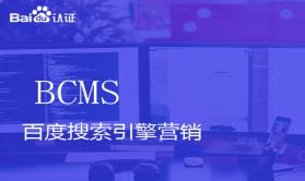 百度基础级认证BCMS视频课程-百度搜索引擎营销