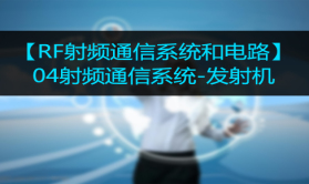 【RF射频通信系统】04RF射频通信系统-发射机视频课程