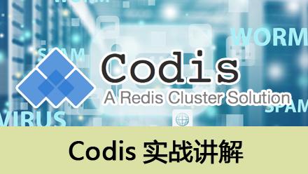 Codis实战讲解(Redis高可用架构)实战视频课程