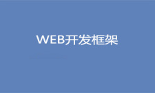 Web开发之Bootstrap与jQuery开发框架系列套餐