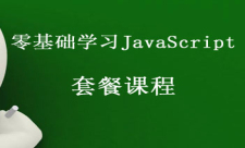 零基础学习JavaScript套餐课程