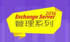Exchange Server 2016管理系列课程专题(邮件管理+优化部署)