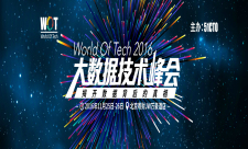 WOT2016大数据技术峰会系列套餐