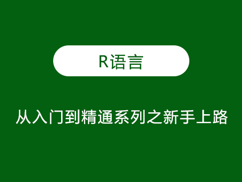 R语言从入门到精通系列之新手上路视频课程