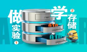 做实验、学存储系列视频课程(卷+开源及商业SAN管理)