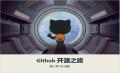 配置管理之 Git 分布式版本控制系统基础与提升视频课程套餐