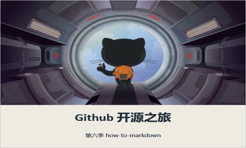 【王顶】GitHub 开源之旅第六季视频课程:how-to-markdown