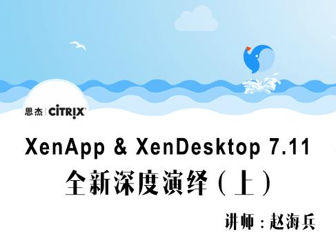 【赵海兵】Citrix XenApp and XenDesktop 7.11全新深度演绎(上)