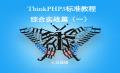 新ThinkPHP5盛宴