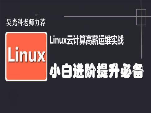 Linux云计算高薪实战视频课程-运维小白进阶提升必备